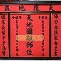 C10001.天地國親師 神桌佛桌背景設計.JPG