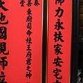 C10003.天地國親師 神桌佛桌背景設計.JPG