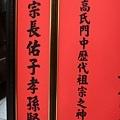 C10004.天地國親師 神桌佛桌背景設計.JPG