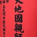 C10005.天地國親師 神桌佛桌背景設計.JPG