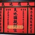 C10006.天地國親師 神桌佛桌背景設計.JPG