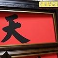 C10007.天地國親師 神桌佛桌背景設計.JPG
