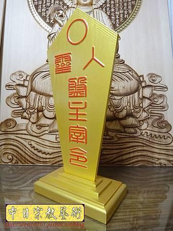 I9802.木製令牌雕刻製作 法器設計.JPG