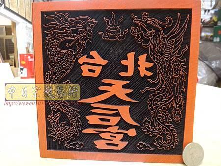 I9901.台北天后宮 宮印章雕刻 神印 佛印.JPG