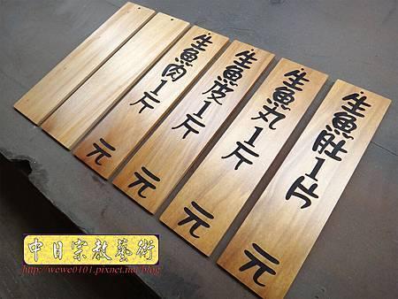 I10202.菜單掛牌製作 木質MENU雕刻.JPG