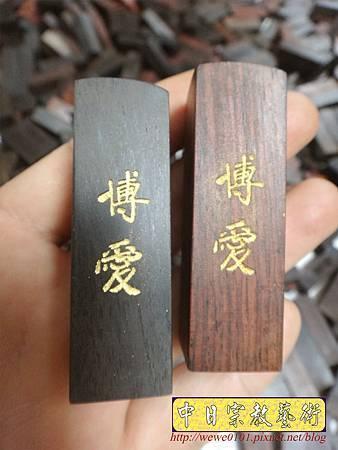 I10302.高級檀木印章製作 雷射雕刻印章.JPG