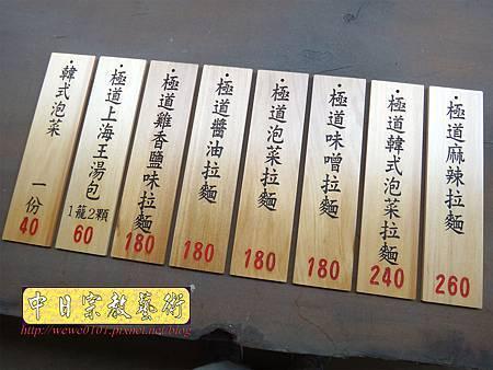 I10601.日式拉麵菜單掛牌製作 實木雕刻MENU 招牌雕刻.JPG