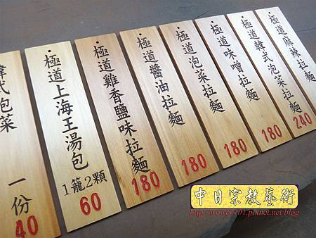 I10602.日式拉麵菜單掛牌製作 實木雕刻MENU 招牌雕刻.JPG