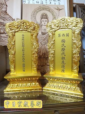 I11102.雙龍長祿牌位雕刻.JPG