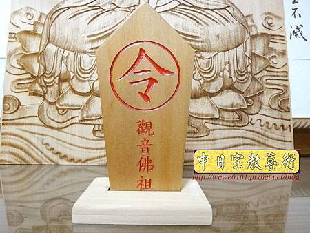I11202.木製令牌雕刻製作.JPG