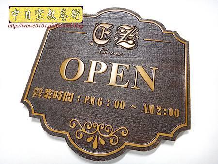 I11501.營業時間木牌雕刻製作.JPG