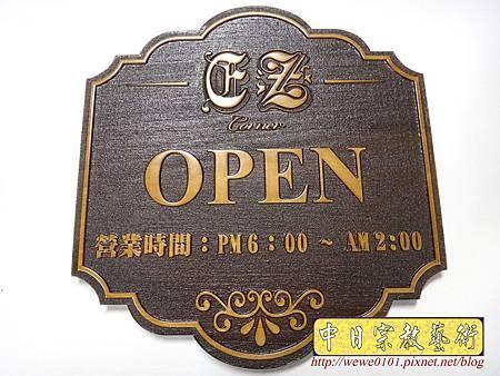 I11502.營業時間木牌雕刻製作.JPG