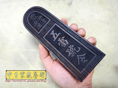 I11701.五雷號令製作 黑檀木雷射雕製作.JPG