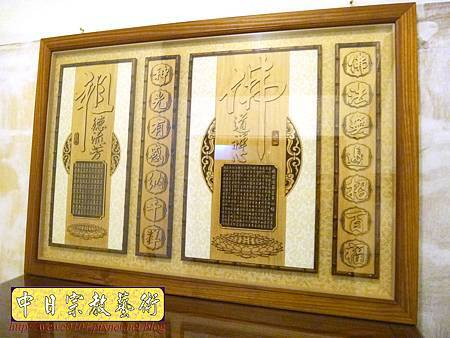 N29902.現代神桌 5尺1佛桌 佛道禪心木雕佛聯.JPG