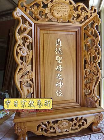 I14203.神位神牌雕刻製做 精雕玉旨 王令製做 太歲牌雕刻設計製作.JPG