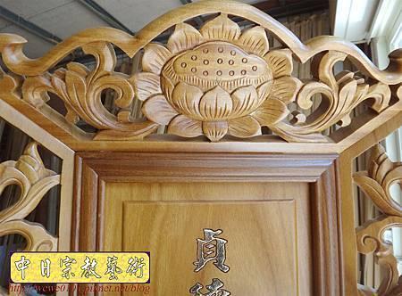 I14204.神位神牌雕刻製做 精雕玉旨 王令製做 太歲牌雕刻設計製作.JPG