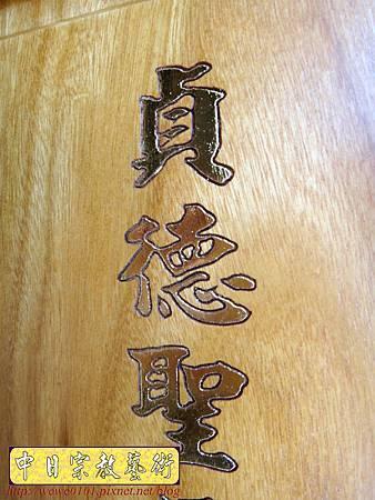 I14211.神位神牌雕刻製做 精雕玉旨 王令製做 太歲牌雕刻設計製作.JPG