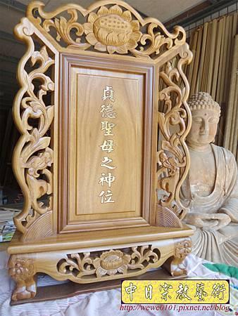 I14214.神位神牌雕刻製做 精雕玉旨 王令製做 太歲牌雕刻設計製作.JPG