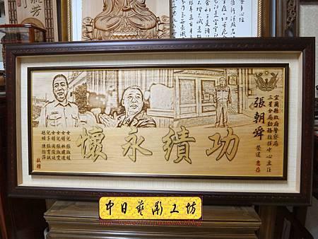 H13801.榮退紀念木匾 現代木匾雕刻 功績永懷版.JPG