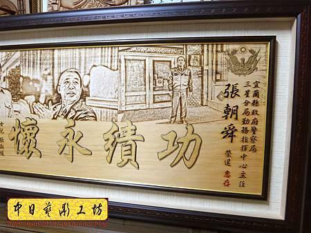 H13802.榮退紀念木匾 現代木匾雕刻 功績永懷版.JPG