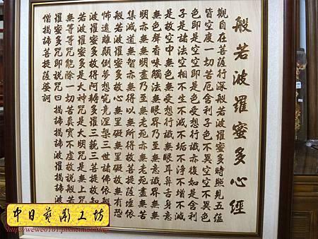 H13902.般若波羅蜜多心經雷射雕刻  經文掛飾藝品.JPG