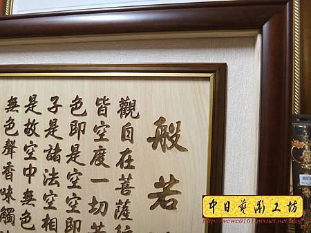 H13903.般若波羅蜜多心經雷射雕刻  經文掛飾藝品.JPG