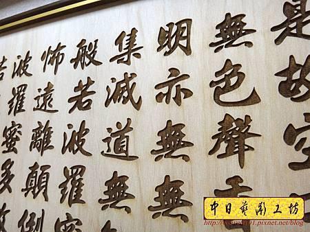 H13904.般若波羅蜜多心經雷射雕刻  經文掛飾藝品.JPG