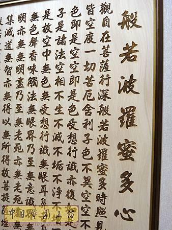 H13906.般若波羅蜜多心經雷射雕刻  經文掛飾藝品.JPG