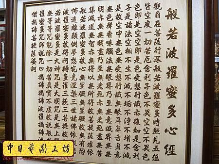 H13907.般若波羅蜜多心經雷射雕刻  經文掛飾藝品.JPG