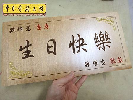 H14001.祝福紀念小木匾 雷射雕刻製作.JPG