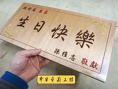 H14002.祝福紀念小木匾 雷射雕刻製作.JPG