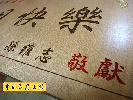 H14005.祝福紀念小木匾 雷射雕刻製作.JPG