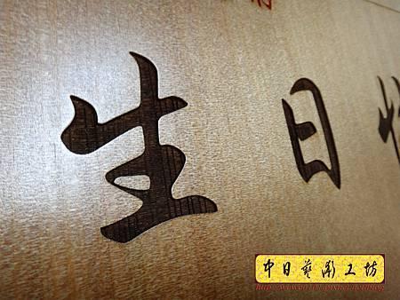 H14007.祝福紀念小木匾 雷射雕刻製作.JPG