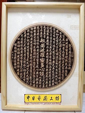 H14101.圓心經雷射雕刻木匾 經文掛飾藝品.JPG