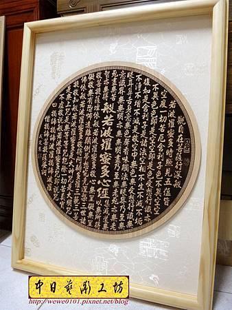 H14102.圓心經雷射雕刻木匾 經文掛飾藝品.JPG