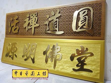 H14301.佛堂掛飾木匾 雷射雕刻製作.JPG