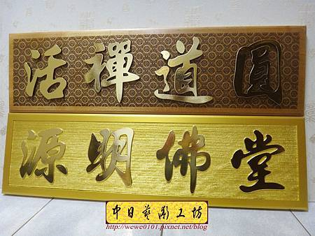 H14302.佛堂掛飾木匾 雷射雕刻製作.JPG