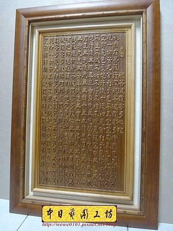 H14402.般若波羅蜜多心經雷射雕刻 經文掛飾藝品.JPG