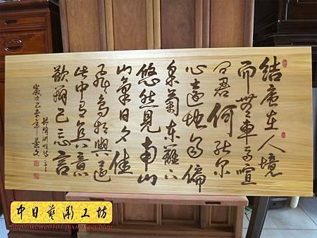 H14702.仿書法真跡雕刻木匾.JPG