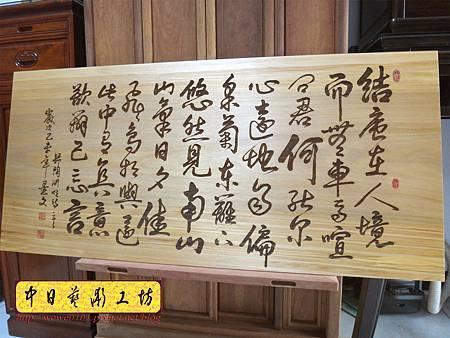 H14703.仿書法真跡雕刻木匾.JPG