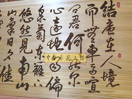 H14704.仿書法真跡雕刻木匾.JPG
