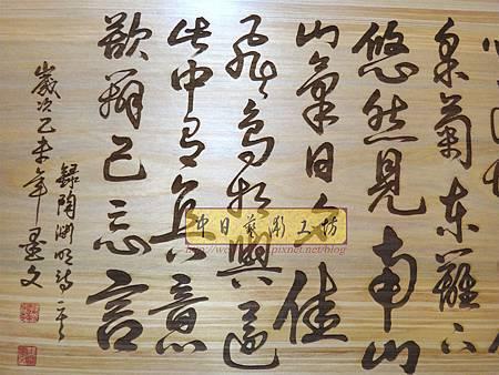 H14705.仿書法真跡雕刻木匾.JPG