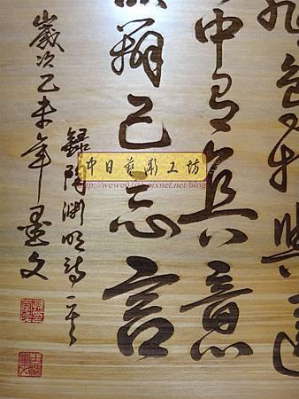 H14706.仿書法真跡雕刻木匾.JPG