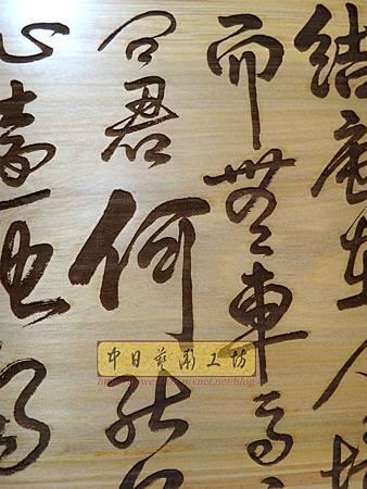 H14707.仿書法真跡雕刻木匾.JPG