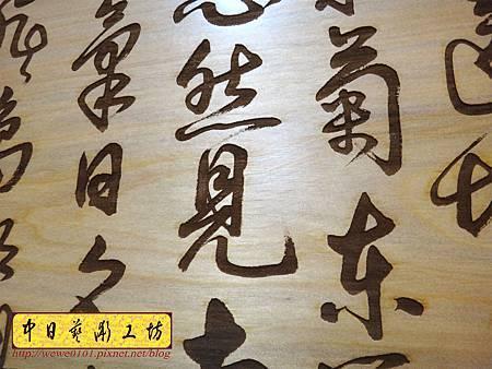 H14708.仿書法真跡雕刻木匾.JPG