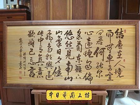 H14709.仿書法真跡雕刻木匾.JPG