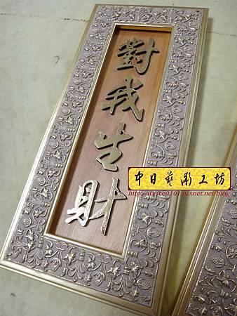 H14802.對我生財掛飾藝品 雕刻製作.JPG