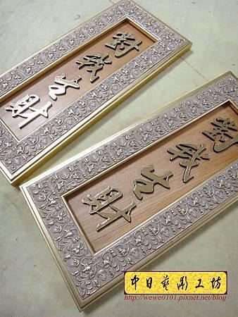 H14803.對我生財掛飾藝品 雕刻製作.JPG