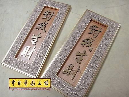 H14804.對我生財掛飾藝品 雕刻製作.JPG