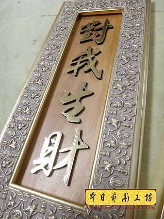 H14806.對我生財掛飾藝品 雕刻製作.JPG